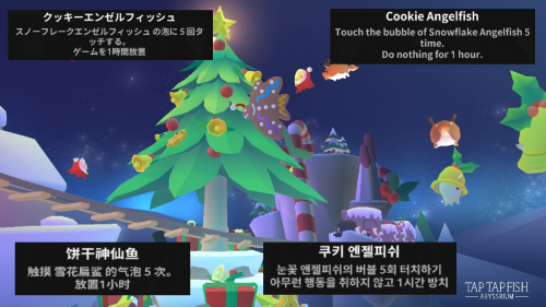 Abyssrium Christmas 2018 Secret Fishes And Animals Strategy Method Genussmittel公式