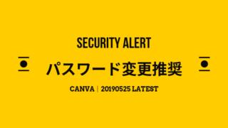 Canvaのパスワード変更を推奨します