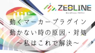 ZEBLINEが動かない時にやることの記事のアイキャッチ